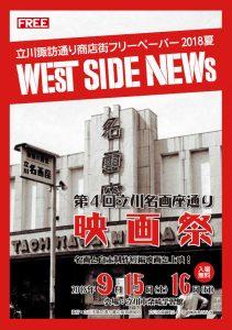 第4回立川名画座通り映画祭プログラム